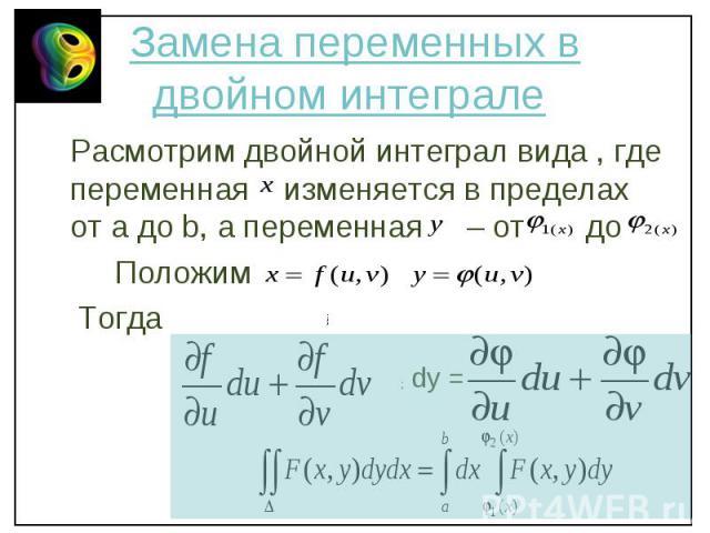 Расмотрим двойной интеграл вида , где переменная изменяется в пределах от a до b, а переменная – от до Расмотрим двойной интеграл вида , где переменная изменяется в пределах от a до b, а переменная – от до Положим Тогда