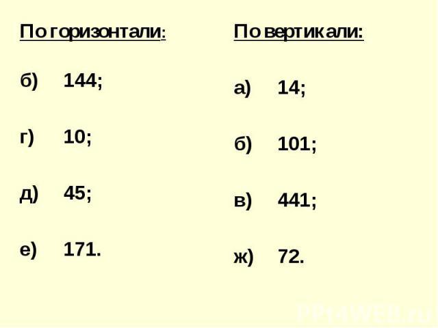 По горизонтали: По горизонтали: б) 144; г) 10; д) 45; е) 171.