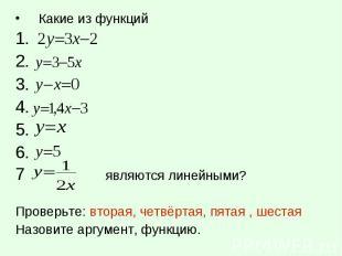 Какие из функций Какие из функций 1. 2. 3. 4. 5. 6. 7 являются линейными? Провер
