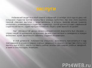 заслуги Лобачевский входит в особый комитет, избранный 13 октября 1816 года по д