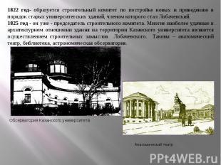 Обсерватория Казанского университета