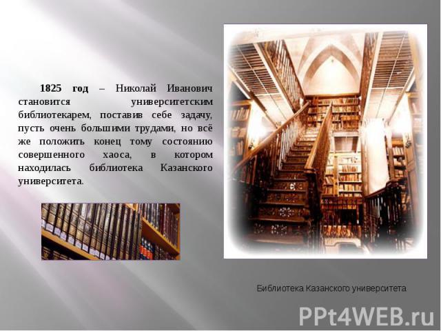 Библиотека Казанского университета