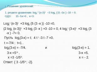 Log5 2 (х-3)2 +3 log5 (5 (3 -х )) -10 =0, Log5 2 (х-3)2 +3 log5 (5 (3 -х )) -10