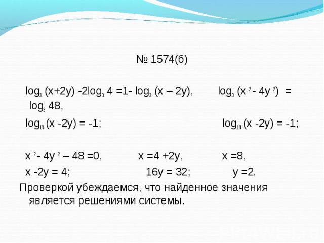 log3 (х+2у) -2log3 4 =1- log3 (х – 2у), log3 (х 2 - 4у 2) = log3 48, log1/4 (х -2у) = -1; log1/4 (х -2у) = -1; х 2 - 4у 2 – 48 =0, х =4 +2у, х =8, х -2у = 4; 16у = 32; у =2. Проверкой убеждаемся, что найденное значения является решениями системы. &n…