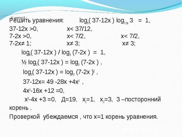 Решить уравнения: log9( 37-12х ) log7-2х 3 = 1, Решить уравнения: log9( 37-12х ) log7-2х 3 = 1, 37-12х >0, х< 37/12, 7-2х >0, х< 7/2, х< 7/2, 7-2х≠ 1; х≠ 3; х≠ 3; log9( 37-12х ) / log3 (7-2х ) = 1, ½ log3( 37-12х ) = log3 (7-2х ) , lo…