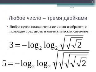 Любое целое положительное число изобразить с помощью трех двоек и математических