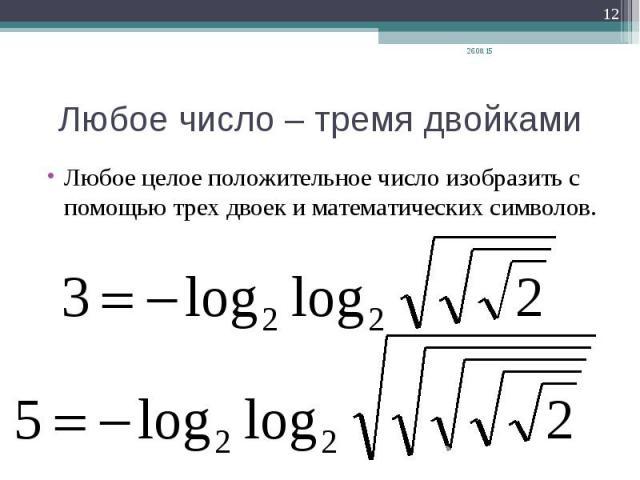 Любое целое положительное число изобразить с помощью трех двоек и математических символов. Любое целое положительное число изобразить с помощью трех двоек и математических символов.