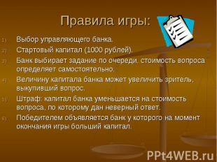 Выбор управляющего банка. Выбор управляющего банка. Стартовый капитал (1000 рубл