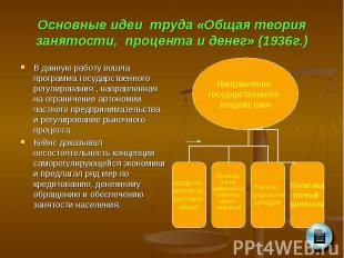 В данную работу вошла программа государственного регулирования , направленная на