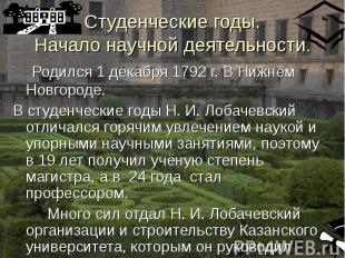 Родился 1 декабря 1792 г. В Нижнем Новгороде. Родился 1 декабря 1792 г. В Нижнем