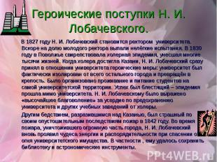 В 1827 году Н. И. Лобачевский становится ректором университета. Вскоре на долю м