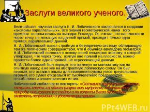 Величайшая научная заслуга Н. И. Лобачевского заключается в создании «аксиомы па