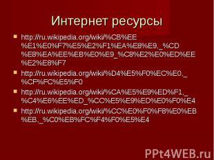http://ru.wikipedia.org/wiki/%CB%EE%E1%E0%F7%E5%E2%F1%EA%E8%E9,_%CD%E8%EA%EE%EB%