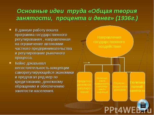 В данную работу вошла программа государственного регулирования , направленная на ограничение автономии частного предпринимательства и регулирование рыночного процесса. В данную работу вошла программа государственного регулирования , направленная на …