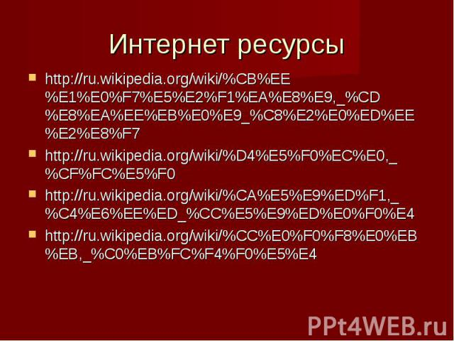 http://ru.wikipedia.org/wiki/%CB%EE%E1%E0%F7%E5%E2%F1%EA%E8%E9,_%CD%E8%EA%EE%EB%E0%E9_%C8%E2%E0%ED%EE%E2%E8%F7 http://ru.wikipedia.org/wiki/%CB%EE%E1%E0%F7%E5%E2%F1%EA%E8%E9,_%CD%E8%EA%EE%EB%E0%E9_%C8%E2%E0%ED%EE%E2%E8%F7 http://ru.wikipedia.org/wik…