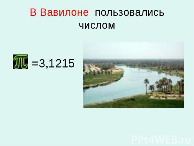 В Вавилоне В Вавилоне (5 век до н.э.) пользовались числом