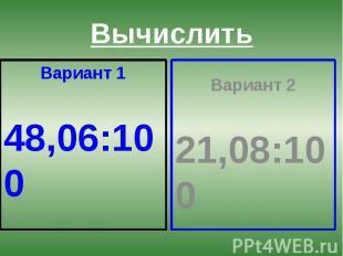Вычислить Вариант 1 48,06:100