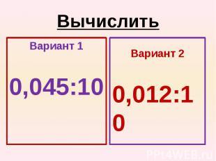 Вычислить Вариант 1 0,045:10