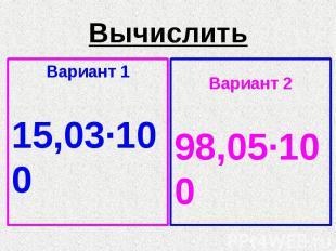 Вычислить Вариант 1 15,03·100