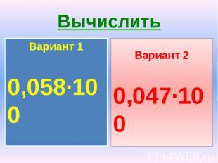 Вычислить Вариант 1 0,058·100