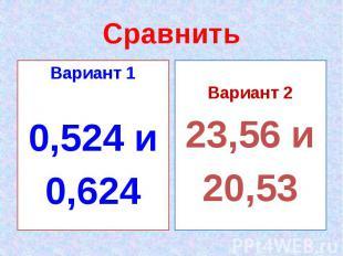Сравнить Вариант 1 0,524 и 0,624