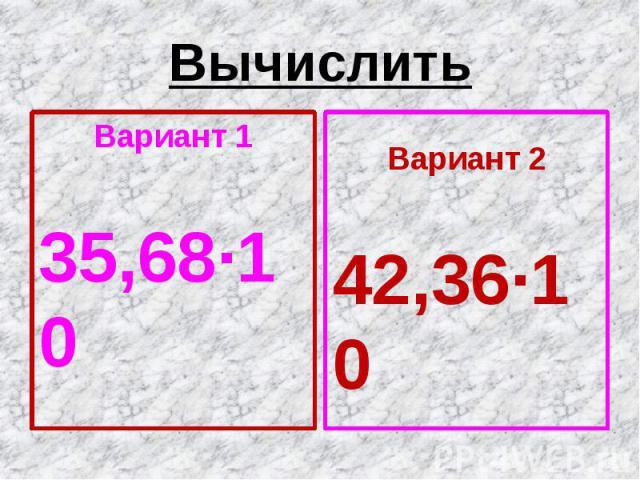 Вычислить Вариант 1 35,68·10