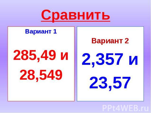 Сравнить Вариант 1 285,49 и 28,549