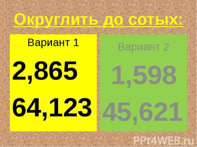 Округлить до сотых: Вариант 1 2,865 64,123