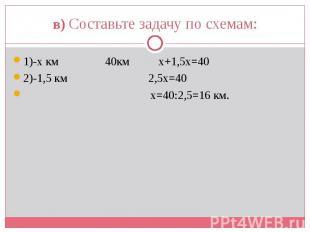 1)-х км 40км х+1,5х=40 1)-х км 40км х+1,5х=40 2)-1,5 км 2,5х=40 х=40:2,5=16 км.