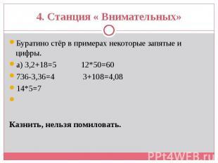 Буратино стёр в примерах некоторые запятые и цифры. Буратино стёр в примерах нек