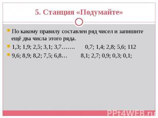 По какому правилу составлен ряд чисел и запишите ещё два числа этого ряда. По ка