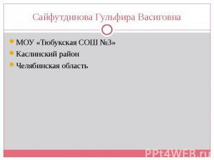 МОУ «Тюбукская СОШ №3» МОУ «Тюбукская СОШ №3» Каслинский район Челябинская облас