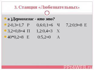 а )Дермохелис - кто это? а )Дермохелис - кто это? 2-0,3=1,7 Р 0,6:0,1=6 Ч 7,2:0,