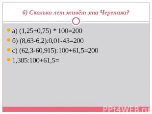 а) (1,25+0,75) * 100=200 а) (1,25+0,75) * 100=200 б) (8,63-6,2):0,01-43=200 с) (