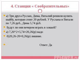 а) Три друга Руслан, Дима, Виталий решили купить шайбу, которая стоит 20 рублей.