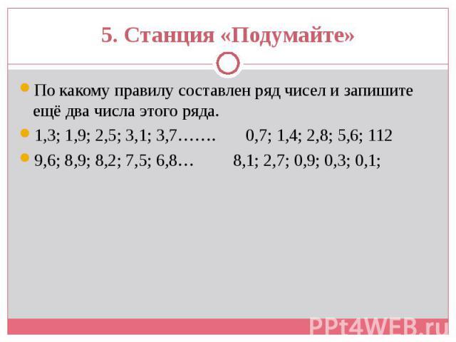 По какому правилу составлен ряд чисел и запишите ещё два числа этого ряда. По какому правилу составлен ряд чисел и запишите ещё два числа этого ряда. 1,3; 1,9; 2,5; 3,1; 3,7……. 0,7; 1,4; 2,8; 5,6; 112 9,6; 8,9; 8,2; 7,5; 6,8… 8,1; 2,7; 0,9; 0,3; 0,1;