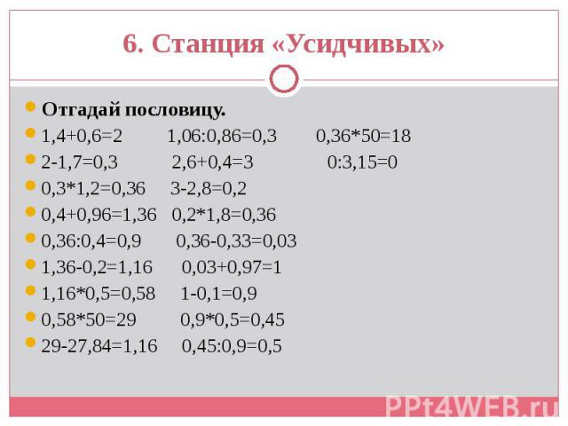 Отгадай пословицу. Отгадай пословицу. 1,4+0,6=2 1,06:0,86=0,3 0,36*50=18 2-1,7=0,3 2,6+0,4=3 0:3,15=0 0,3*1,2=0,36 3-2,8=0,2 0,4+0,96=1,36 0,2*1,8=0,36 0,36:0,4=0,9 0,36-0,33=0,03 1,36-0,2=1,16 0,03+0,97=1 1,16*0,5=0,58 1-0,1=0,9 0,58*50=29 0,9*0,5=…