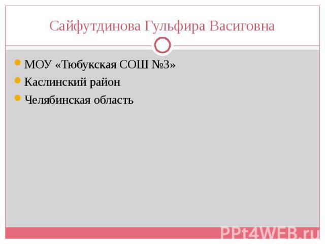 МОУ «Тюбукская СОШ №3» МОУ «Тюбукская СОШ №3» Каслинский район Челябинская область