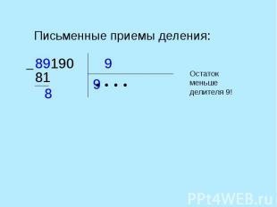 Письменные приемы деления: Письменные приемы деления: