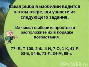 Из чисел выберите простые и расположите их в порядке возрастания. Из чисел выбер