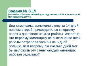 Задача № 8.15 («Алгебра. Сборник заданий для подготовки к ГИА в 9классе», М. Про