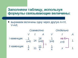выражаем величины одну через другую А=Vt, V=A/t, выражаем величины одну через др