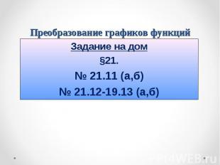 Задание на дом Задание на дом §21. № 21.11 (а,б) № 21.12-19.13 (а,б)