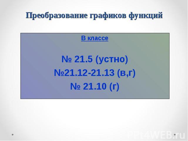 В классе В классе № 21.5 (устно) №21.12-21.13 (в,г) № 21.10 (г)