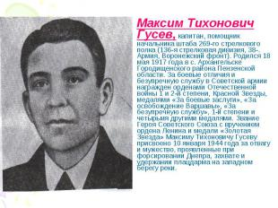Максим Тихонович Гусев, капитан, помощник начальника штаба 269-го стрелкового по