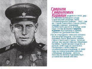 Гаврила Гаврилович Куракин родился в 1919, дер. Н. Липовка Кузнецкого уезда Сара