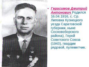 Герасимов Дмитрий Антонович Родился 16.04.1916, с. Ср. Липовка Кузнецкого уезда