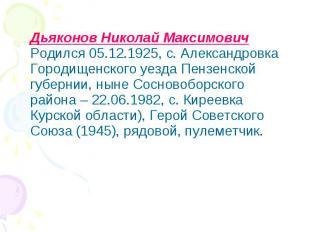 Дьяконов Николай Максимович Родился 05.12.1925, с. Александровка Городищенского