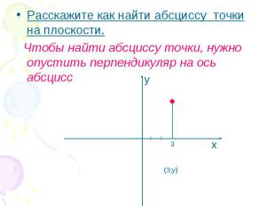 Расскажите как найти абсциссу точки на плоскости. Расскажите как найти абсциссу