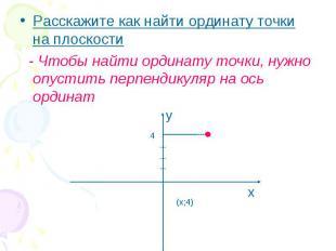 Расскажите как найти ординату точки на плоскости Расскажите как найти ординату т